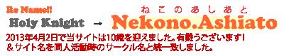 サイト名を【Nekono.Ashiato】へ変更いたしました。